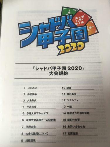 シャドバ甲子園2020