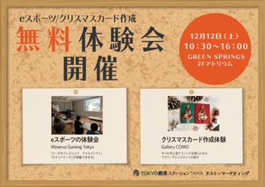 12月12日テストマーケティングイベント開催のお知らせ