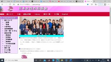 日本女性外科医会(JAWS)勉強会にて「解決!ZOOMの使い方」講演を行いました